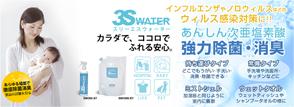 あんしん次亜塩素酸 3S WATER(スリーエスウォーター)