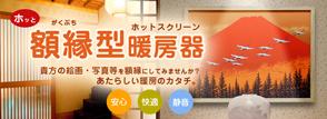 額縁型暖房器 バナー 294x107